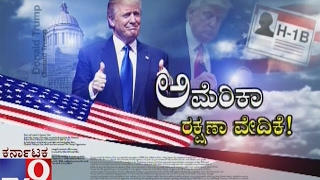 America Rakshana Vedike - How Trump's New Executive Order on H1B Visas Will Dent Indian IT Sector