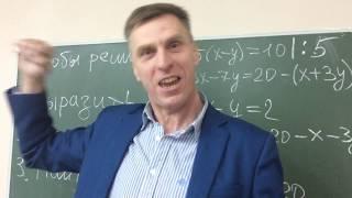 Системы уравнений.Как решать системы уравнений. Метод подстановки. Разбор примеров