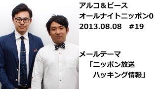 テーマ「ニッポン放送ハッキング情報」、アルコ&ピースANN0 2013年8月8...