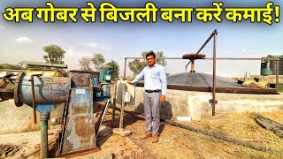 ऐसे बनाये गोबर से बिजली|Electricity From Dung(Gobar gas) With Biogas Engine