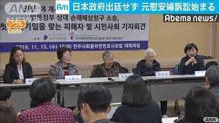 元慰安婦訴訟の初弁論 日本「主権免除」と出廷せず(19/11/14)