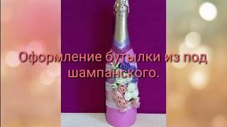 DIY.Оформление бутылки из под шампанского.
