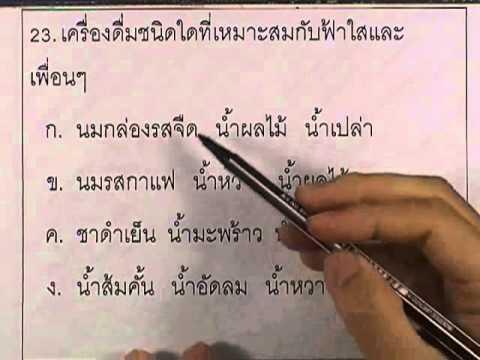 ข้อสอบO-NET ป.6 ปี2552 : สุขศึกษาและพลศึกษา ข้อ21-25