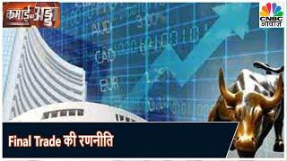 Final Trade में जानें आज किस Sector और Share में दिखा एक्शन | Kamai Ka Adda | CNBC Awaaz
