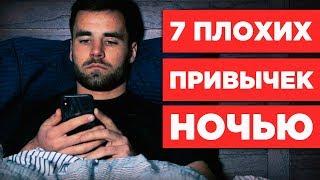 7 вещей, которые НЕ СТОИТ делать на ночь