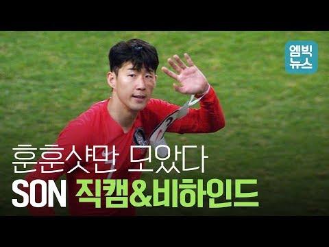 중계에 안 잡힌 손흥민 미공개 영상 대방출!!!