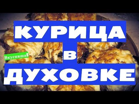 Курица тушеная в сметане: 4 рецепта, особенности