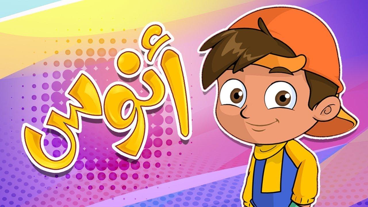 8a0f36240 كليب قصة أنوس - anos story | قناة مرح - Marah Tv - YouTube