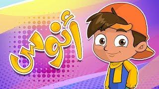 كليب قصة أنوس - anos story |  قناة مرح - Marah Tv