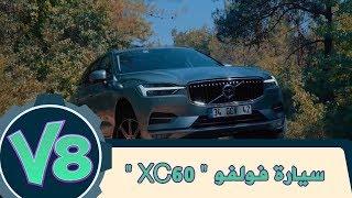 """سيارة فولفو  """"XC60"""""""