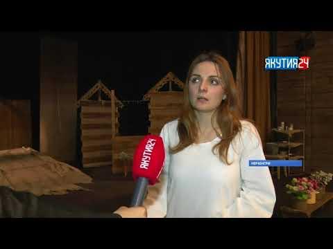 НЕРЮНГРИ: Театр из Тынды с гастролями приехал в Нерюнгринский район Якутии