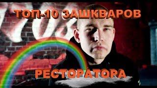 ТОП-10 ЗАШКВАРОВ РЕСТОРАТОРА