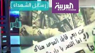 تفاعلكم : آخر رسائل الشهداء السعوديين على مواقع التواصل