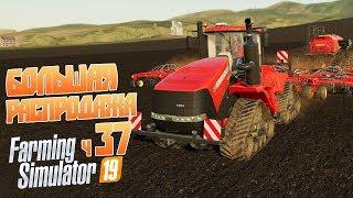 Farming Simulator 19 ч37 - Большая распродажа силоса 110 тюков! Сколько получим?