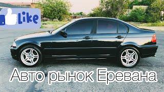 Авто из Армении рынок Ереван Стэпхан авто  12.08.19