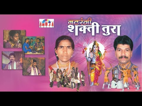 Nat Rangi Shaktitura | नटरंगी शक्तीतुरा Sunita Koli VS Vasant Bhoir |सुनीता कोळी वसंत , भोईर