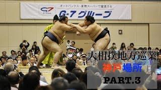 2016年10月21日大相撲の地方巡業が神戸にやってきました。 神戸での開催...