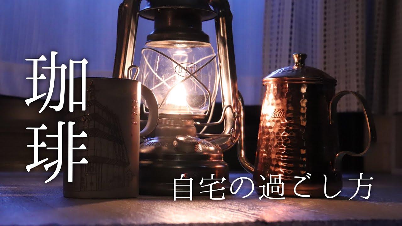 【おうち時間】自宅の楽しみ方 珈琲