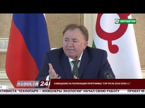 На совещании в  Магасе  обсудили  социально-экономическое развитие  Ингушетии на 2016-2025 гг.