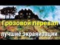 Лучшие экранизации романа Грозовой перевал mp3