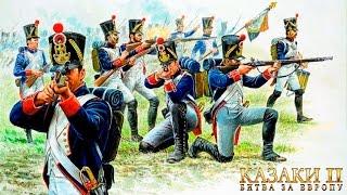 Казаки 2. Франция и Рейнский против против Англии с Австрией.