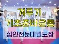 성인태권도 거듭 앞차기 미트차기! 서울 의정부 청춘태권도장 Korea Adult Taekwondo center