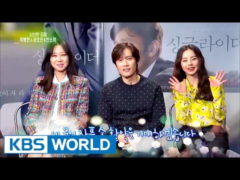 Interview With Lee Byunghun, Gong Hyojin, Ahn Sohee [Entertainment Weekly / 2017.02.20]