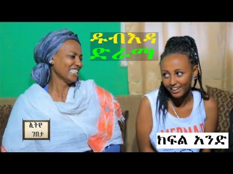 ዱብእዳ ድራማ ክፍል አንድ| Ethiopian Movie 2020