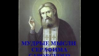 Мудрые мысли СЕРАФИМА САРОВСКОГО