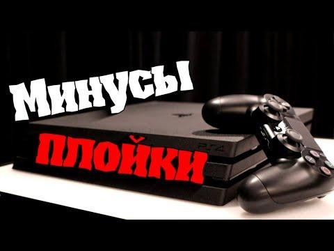 Минусы PS4