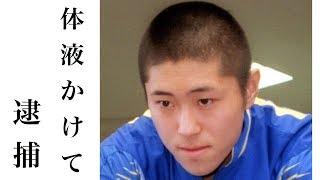 五輪銅メダリスト逮捕、植松仁の現在がヤバイ!