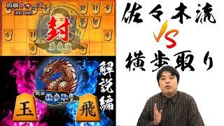 【#076】(解説編) 横歩取り後手番 佐々木勇気流との戦い