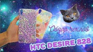 видео Чехлы для HTC Desire 830