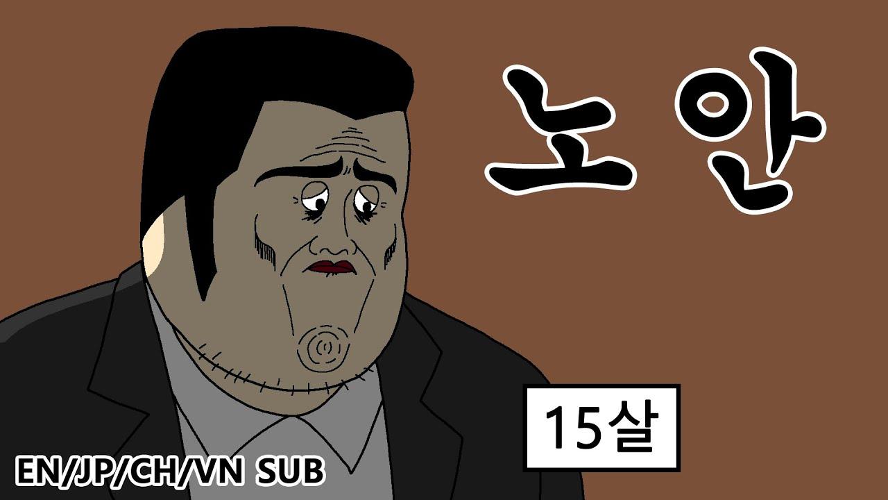 [짤툰 프리미엄] 노안
