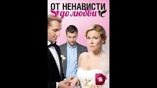 От ненависти до любви 3 серия - Премьера 2018