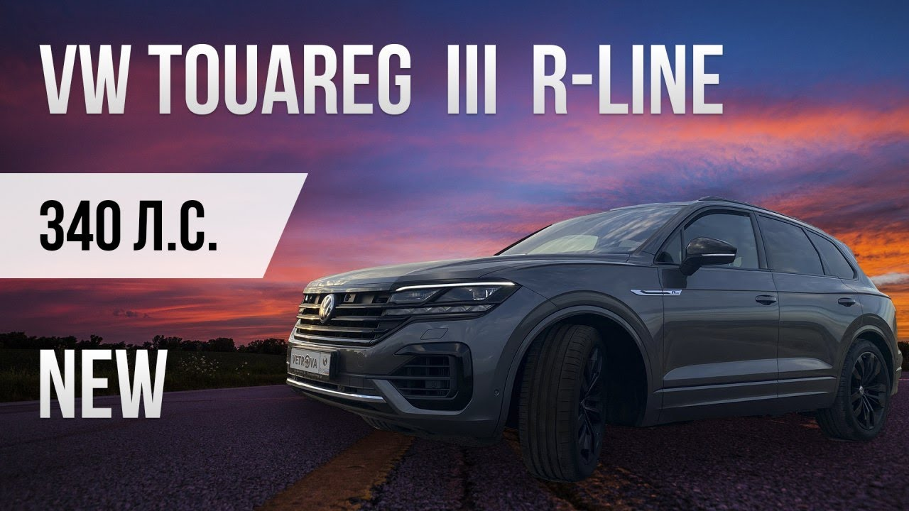 new Volkswagen Touareg 2020. ТЕСТ ДРАЙВ💎НОВЫЙ КРОССОВЕР ФОЛЬКСВАГЕН ТУАРЕГ