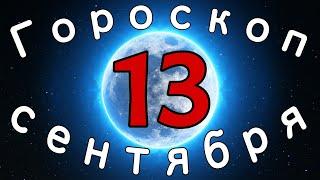 Гороскоп на завтра /сегодня 13 Сентября /Знаки зодиака /Точный ежедневный гороскоп на каждый день