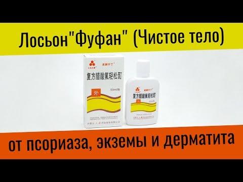 """Лосьон от псориаза """"Фуфан"""" (Чистое тело) в интернет магазине Доктор Востока"""