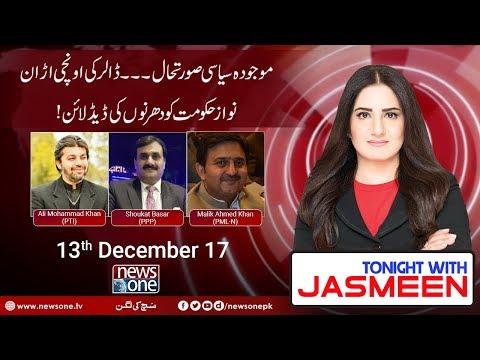 TONIGHT WITH JASMEEN   13 December-2017   NewsOne Pk