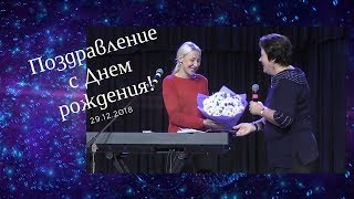 Поздравление с Днем рождения для Оли - 29.12.2018