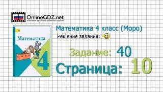 Страница 10 Задание 40 – Математика 4 класс (Моро) Часть 1