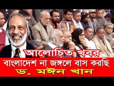 দেশ কি ধর্ষণের রোল মডেল জবাব চাই : ড. মঈন খান | Dr. Abdul Moin Khan Speech 2020 | BD News Today