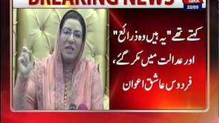 Maryam's Use of Condolence Sitting for Politics Is Matter of Grief: Firdous