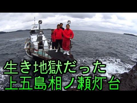 【長崎のクロ釣り】生き地獄だった上五島相ノ瀬灯台