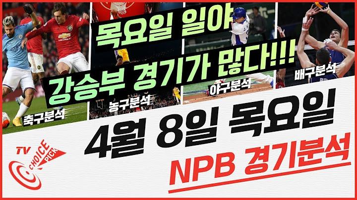[초이스티비] 적중률90% 4월 8일 (목) NPB 일본야구 스포츠분석 프리뷰 분석글 승부예측 베트맨 배트맨 프로토