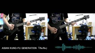ASIAN KUNG-FU GENERATION 「Re:Re:」 (Guitar Cover) ギター 弾いてみた