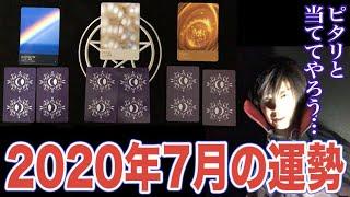 タロット占い 2020年7月の運勢 〜闇の占い師 Black Hyde〜