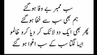 Funny Poetry and Quotes in Urdu 29