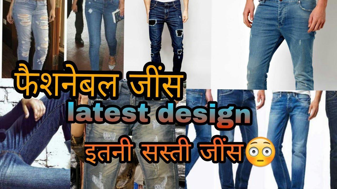 Latest Design Fashionable Jeans For Men इतन सस त