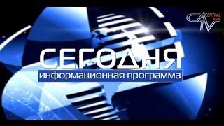 НОВОСТИ ЦЕНТРАЛЬНОЙ АЗИИ от 27.05.2015. Казахстан, Кыргызстан, Таджикистан, Узбекистан, Туркменистан(1. НОВОСТИ КЫРГЫЗСТАНА Между Кыргызстаном и Украиной набирает обороты дипломатический скандал из-за обижен..., 2015-06-03T18:52:00.000Z)
